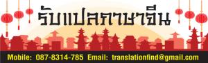 รับแปลภาษาจีนกลาง ราคาประหยัด รับงานด่วนได้