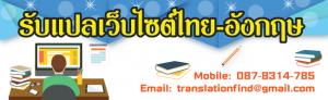 รับแปลเว็บไซต์ ราคาถูก