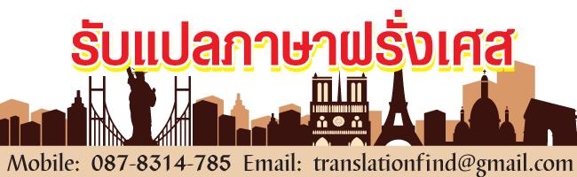 รับแปลภาษาฝรั่งเศส 24 ชั่วโมง