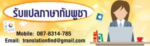 รับแปลภาษากัมพูชา (เขมร)