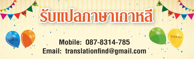 แปลภาษาเกาหลีเป็นไทย แปลภาษาไทยเป็นเกาหลี
