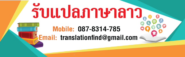 รับแปลภาษาไทยเป็นลาว แปลภาษาลาวเป็นไทย ราคาไม่แพง