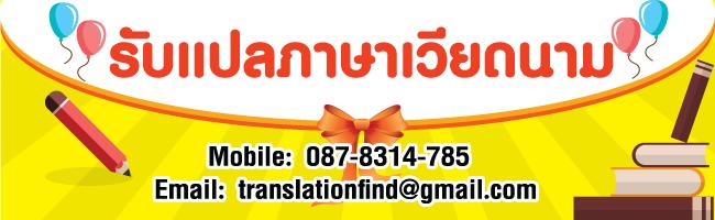 รับแปลภาษาเวียดนาม แปลเวียดนามเป็นไทย ราคาไม่แพง