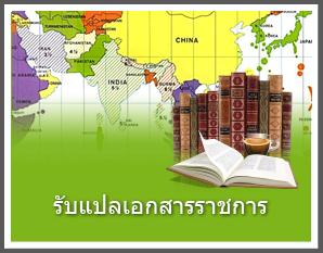 รับแปลเอกสารราชการ แปลรับรองเอกสาร